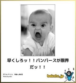 面白赤ちゃん画像】オムツ交換請求【爆笑】 【爆笑・衝撃】超